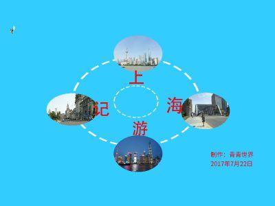 上海游记 幻灯片制作软件