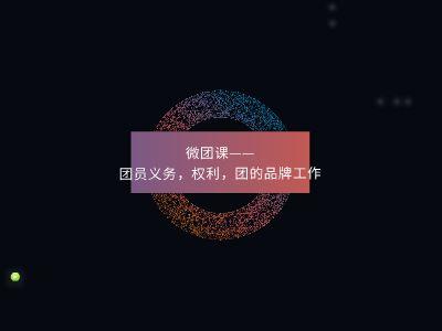 微团课 幻灯片制作软件