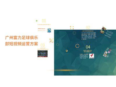 广州富力 幻灯片制作软件