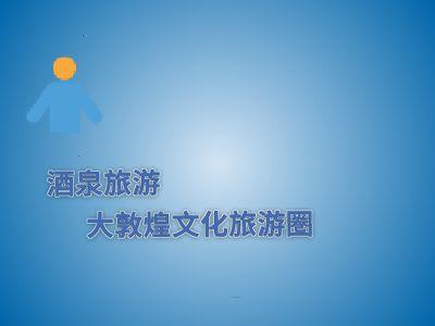 沙晓英 幻灯片制作软件