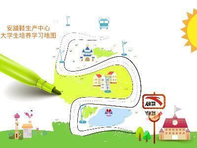 安踏鞋生产中心大学生培养学习地图_PPT制作软件,ppt怎么制作