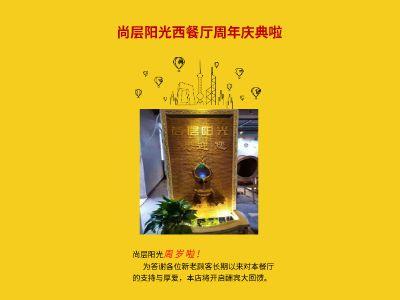 尚层阳光周年庆典 幻灯片制作软件