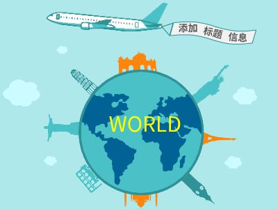 WORLD 幻灯片制作软件