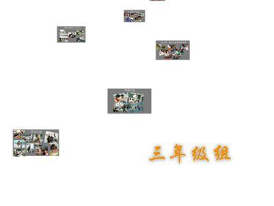 三年级组数字故事1 幻灯片制作软件