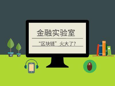 区块链1 幻灯片制作软件