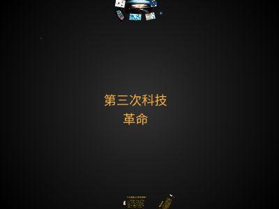第三次科技革命 幻灯片制作软件