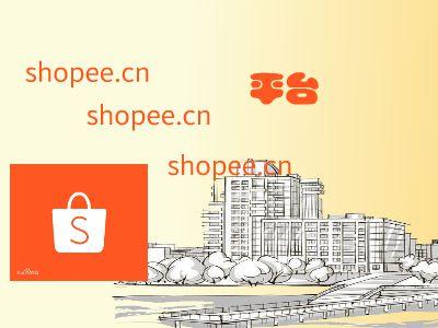 shopee 幻灯片制作软件