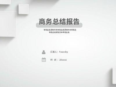 商務Focusky