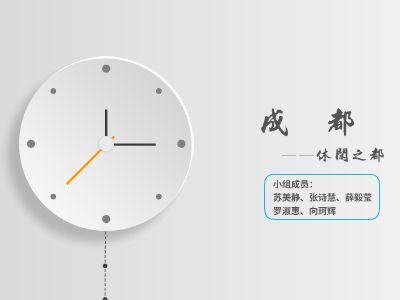 成都(17.10.16) 幻灯片制作软件