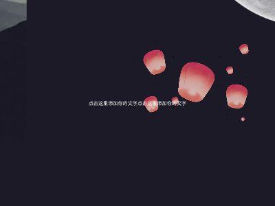 红灯笼 幻灯片制作软件