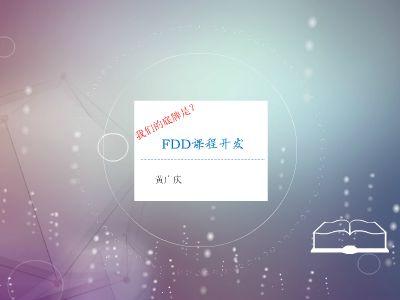 FDD课程开发20170823 幻灯片制作软件