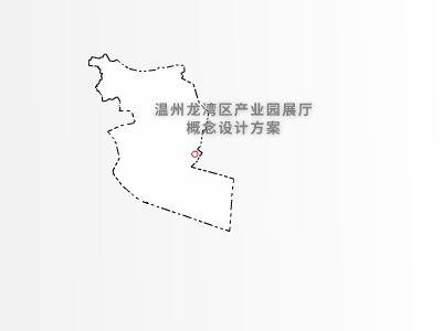 温州展厅方案 幻灯片制作软件