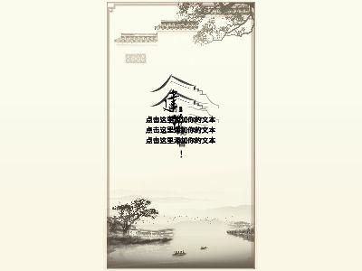 中國古典建筑