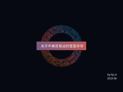 中中中中中中美贸易战 幻灯片制作软件