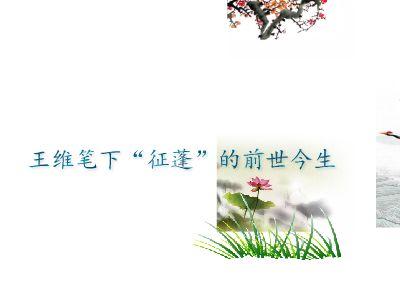 """王维笔下""""征蓬""""的前世今生 幻灯片制作软件"""