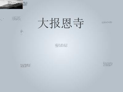 大报恩寺2 幻灯片制作软件