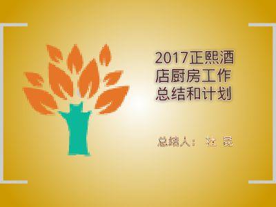 2017正熙酒店厨房工作总结和计划