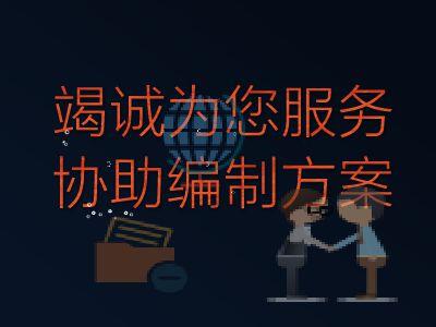 施工组织设计方案编制Focusky 幻灯片制作软件