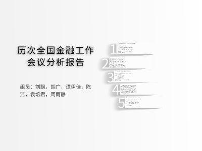 金融工作会议分析报告(刘飘组) 幻灯片制作软件