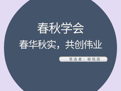 春秋学会竞选ppt创新实践部 杨悦圆