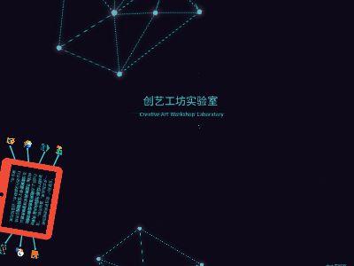 创艺工坊宣传片 幻灯片制作软件