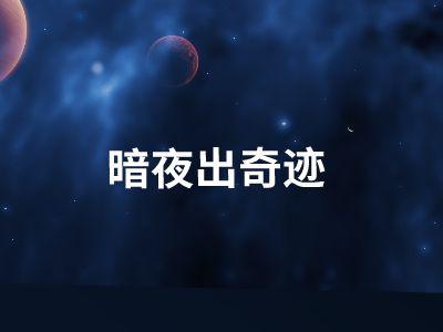 夜观星象 幻灯片制作软件