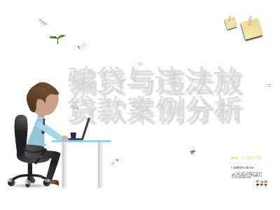骗取贷款与违法放贷案例分析 幻灯片制作软件