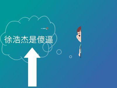 爱情xw 幻灯片制作软件