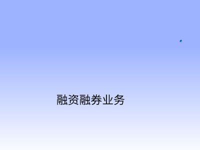 融资融券业务 PPT制作软件