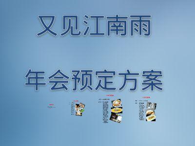 江南雨年会报价 幻灯片制作软件