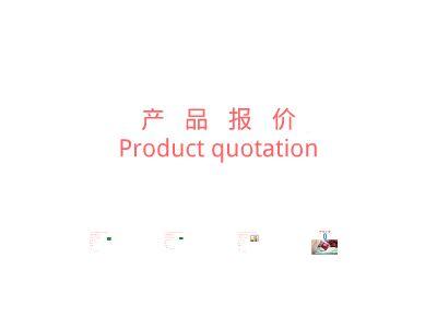 产品报价 幻灯片制作软件