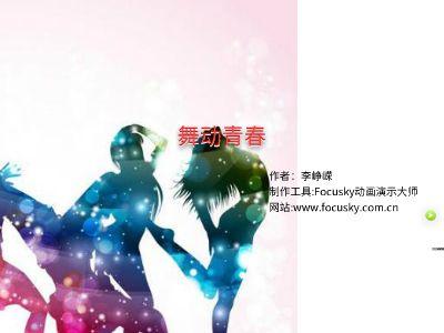 第二届Focusky作品大赛