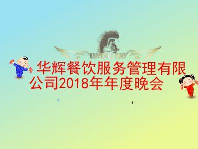华辉餐饮服务管理有限公司2018年年度晚会 幻灯片制作软件