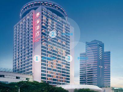 珠海粤海酒店20G网络体验 幻灯片制作软件