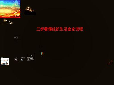 召开组织生活会 幻灯片制作软件
