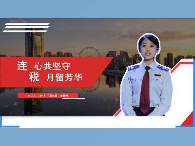 浦東新區稅務局-蓮池 幻燈片制作軟件