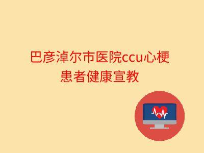 CCU心梗患者健康宣教 幻灯片制作软件