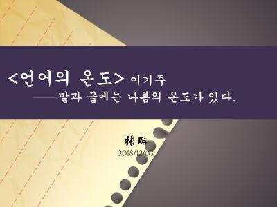语言的温度(韩语发表)