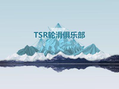 TSR 幻灯片制作软件