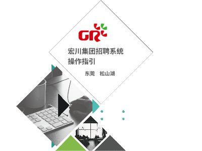 宏川集团招聘系统操作指引 幻灯片制作软件