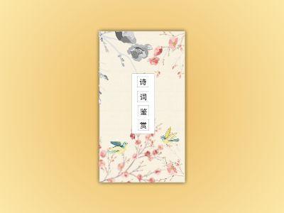 古诗词鉴赏 幻灯片制作软件