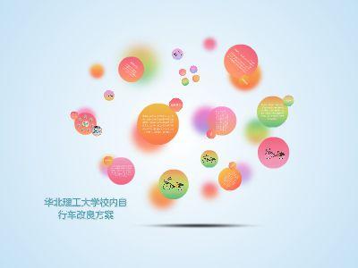 彩虹车 幻灯片制作软件