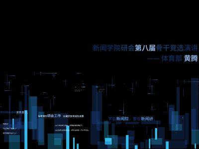 竞选演讲(黄腾) 幻灯片制作软件