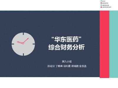 财报pre第九组 幻灯片制作软件