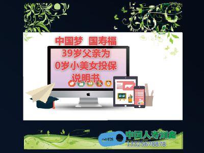 【国寿福】私人定制39父亲为0岁美女投保 幻灯片制作软件