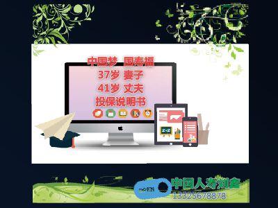 【国寿福】私人定制44美女 幻灯片制作软件