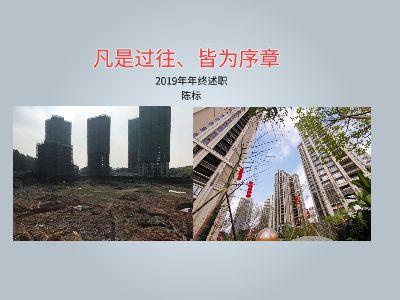 2019年年终述职陈标 幻灯片制作软件