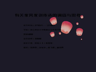 808寒假综合实践活动Focusky 幻灯片制作软件