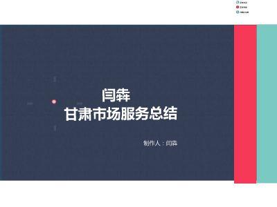 甘肃市场服务闫犇 幻灯片制作软件