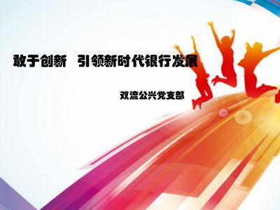 四强党支部 幻灯片制作软件